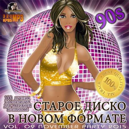 Старое Диско в Новом Формате Vol. 09  - 2015